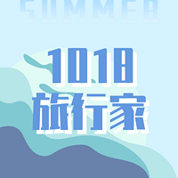 1018旅行家