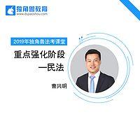 2019法考重点强化民法曹兴明