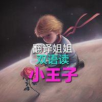 【翻译姐姐】双语为你读【小王子】