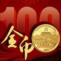 《金币100》红色故事   艾宝良播讲