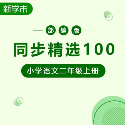 同步精选100 部编版小学语文二年级上册