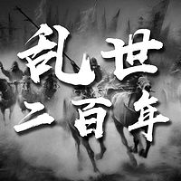 乱世二百年【全集】