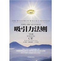 吸引力法则中文完整版