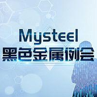 Mysteel黑色金属例会