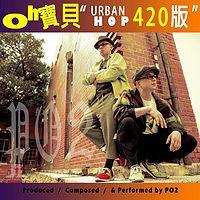 PO2:Oh宝贝(都会节奏420版)