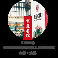儒家思想在企业经营上的全面落实