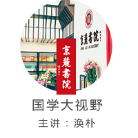 京麓书院 国学大视野