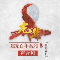 龙华|建党百年系列声音剧