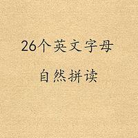 26个英文字母自然拼读