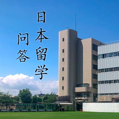 日本留学问答