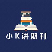 小K讲期刊
