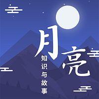 月亮的知识与故事