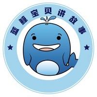 蓝鲸宝贝讲故事