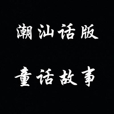 潮汕话 童话故事