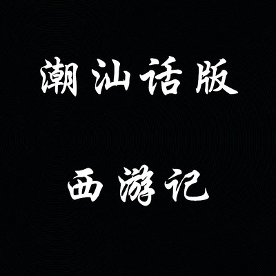 潮汕话 西游记