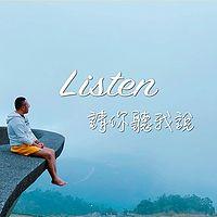 登登:Listen