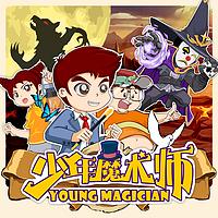 少年魔术师之奇幻图书馆|侦探故事