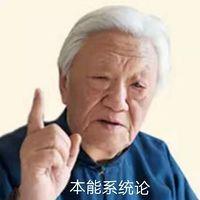郭生白-大医传承本能系统论