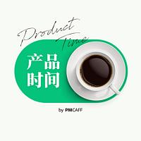 PMCAFF | 产品时间