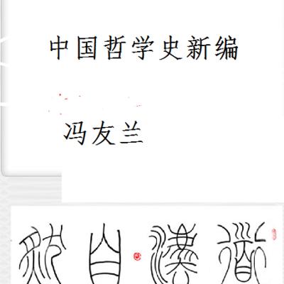 中国哲学史新编