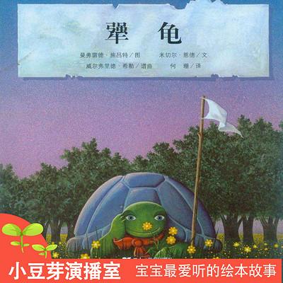 犟龟|亲子角色对话|分集版