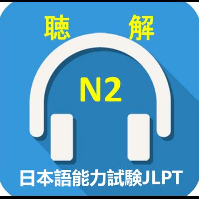 2010-2019年日语N2真题听力