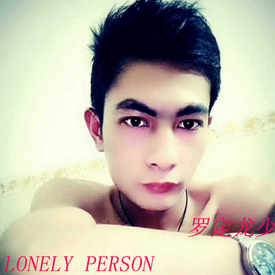 罗定龙少:LONELY PERSON