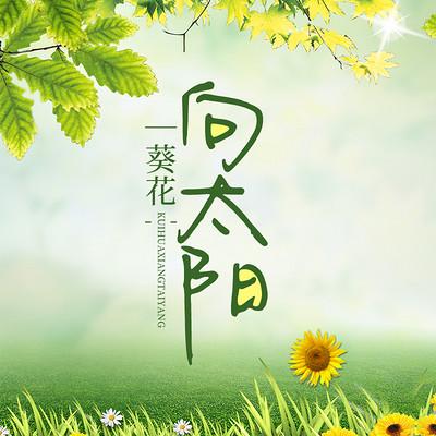 葵花向太阳