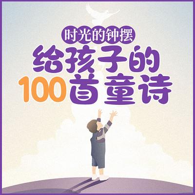时光的钟摆:给孩子的100首童诗