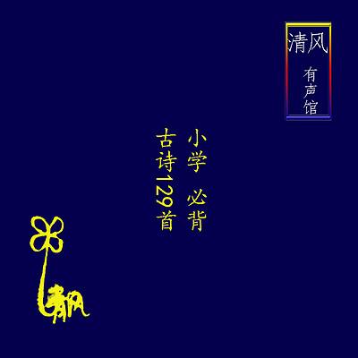 唱读 最新【小学必背古诗129首】