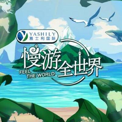 漫游全世界