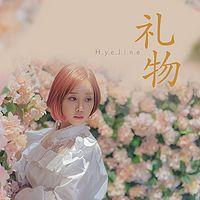Hyejine:礼物
