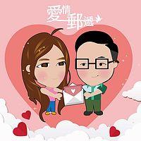 吴季儒:爱情邮递