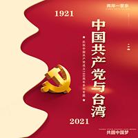 《中国共产党与台湾》