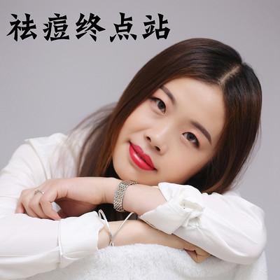 刘露祛痘终点站