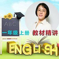 小学一年级英语上册~课程讲解