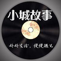 温暖DJ张小瑜的小城故事