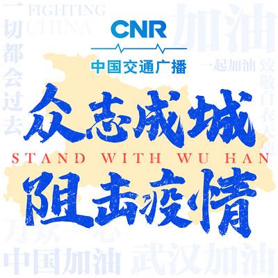 阻击疫情 中国交通广播在行动