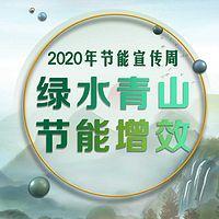2020年节能宣传周:绿水青山节能增效