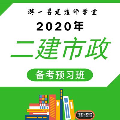 2020二建二级建造师市政实务预习