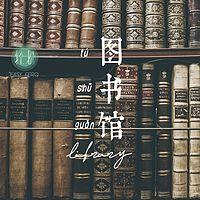 轻松频率:图书馆