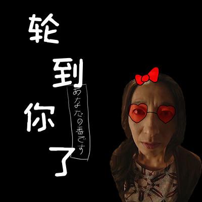 刘哔解说《轮到你了》