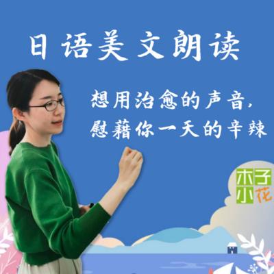 木子小花 | 日语美文朗读