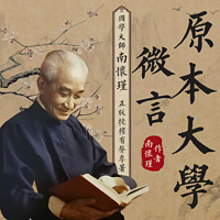 南怀瑾   原本大学微言
