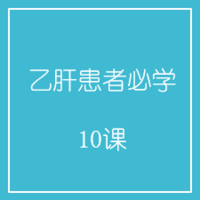 乙肝患者必学10课