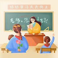 教师节专辑