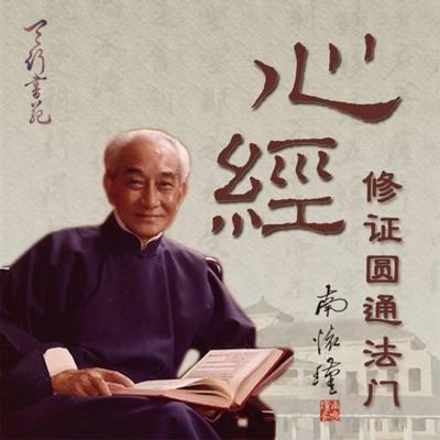 南怀瑾:《心经》修正圆通法门