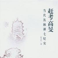 赶考高旻——当代丛林禅七纪实