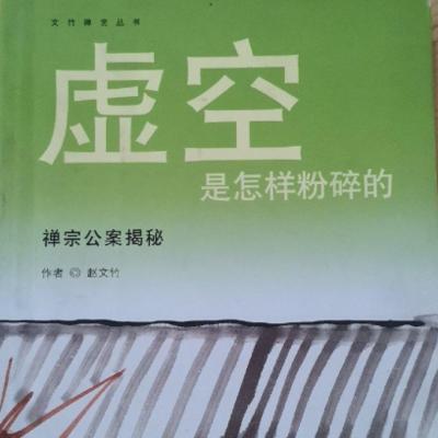 赵文竹:虚空是怎样粉碎的