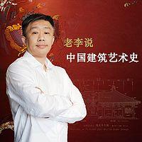 老李说中国建筑艺术史
